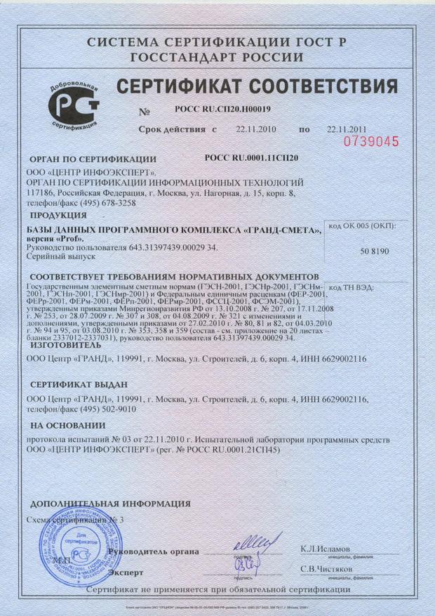 Получение сертификата новосибирск huggies newborn сертификация
